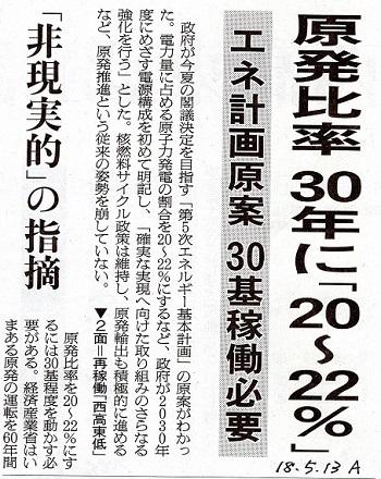 18.5.13朝日・エネ計画原案、原発30基必要