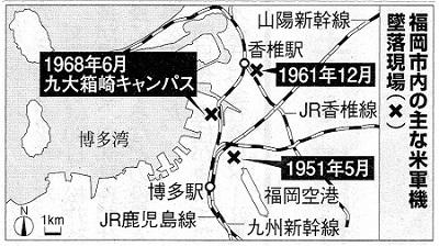 福岡市内の米軍機墜落現場