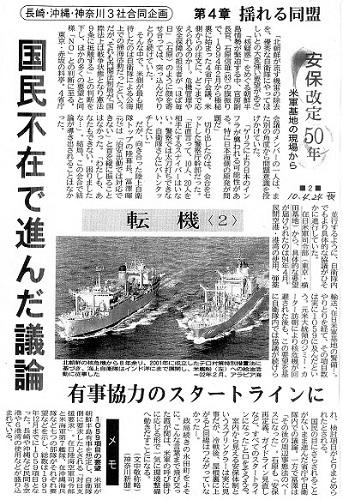 10.4.24長崎・安保改定50年2 - コピー