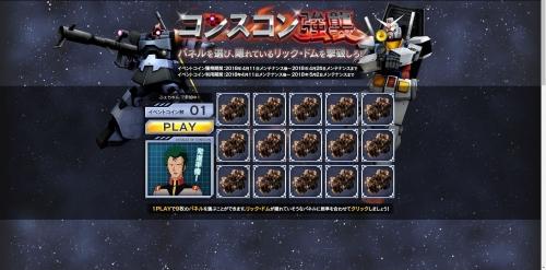 コンスコン強襲01
