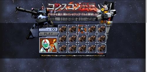 コンスコン強襲02