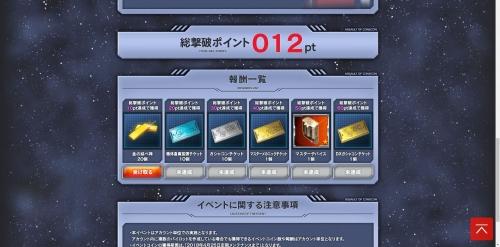 コンスコン強襲06
