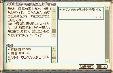 mabinogi_2018_04_03_002.jpg