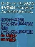 mabinogi_2018_04_14_011.jpg