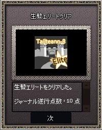 mabinogi_2018_04_23_002.jpg