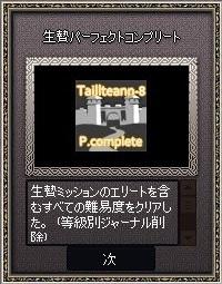 mabinogi_2018_04_23_003.jpg