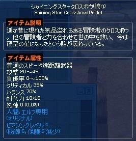 mabinogi_2018_04_26_012.jpg