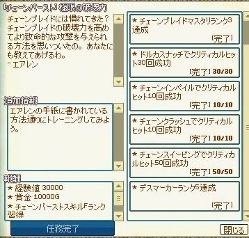 mabinogi_2018_05_01_001.jpg