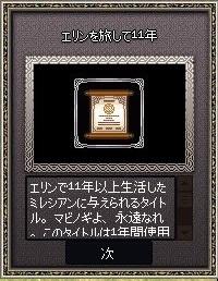 mabinogi_2018_05_04_003.jpg
