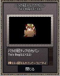 mabinogi_2018_05_18_002.jpg
