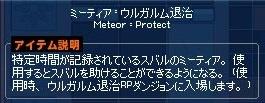 mabinogi_2018_05_30_001.jpg