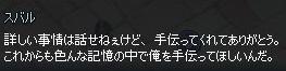 mabinogi_2018_05_30_010.jpg