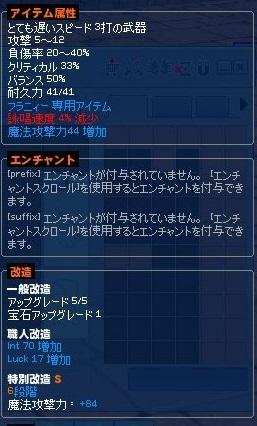 mabinogi_2018_06_19_006.jpg