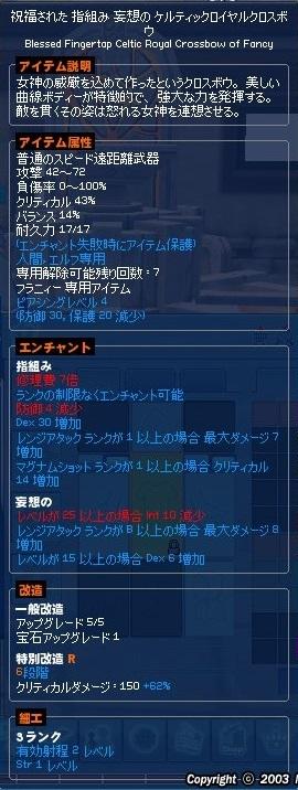 mabinogi_2018_07_14_003.jpg