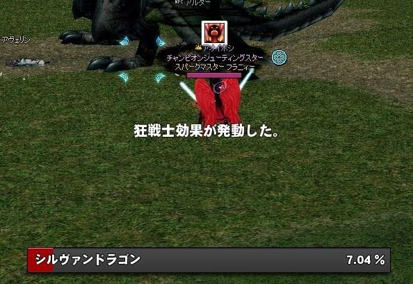 mabinogi_2018_07_23_003.jpg