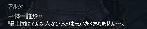 mabinogi_2018_07_31_017.jpg