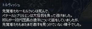 mabinogi_2018_08_07_039.jpg