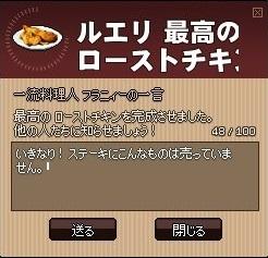 mabinogi_2018_08_17_007.jpg