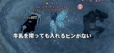 mabinogi_2018_08_19_007.jpg