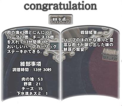 mabinogi_2018_08_19_009.jpg