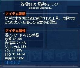 mabinogi_2018_08_22_006.jpg