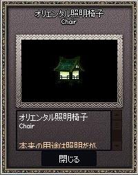 mabinogi_2018_09_06_010.jpg