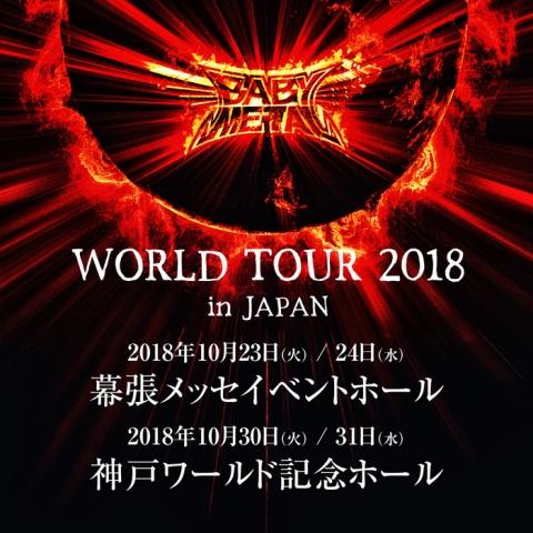 bm-jp2018.jpg