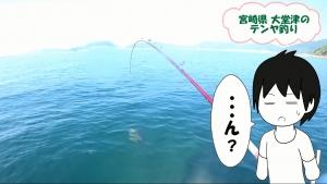 大堂津港の釣り サムネイル 2018-8-22