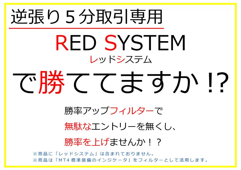 レッド-1