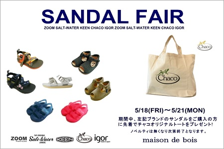 sandal fair banner
