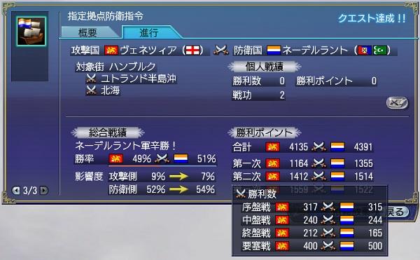 海戦クエ画面2