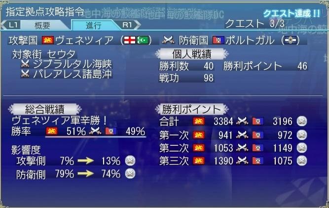 大海戦クエ画面