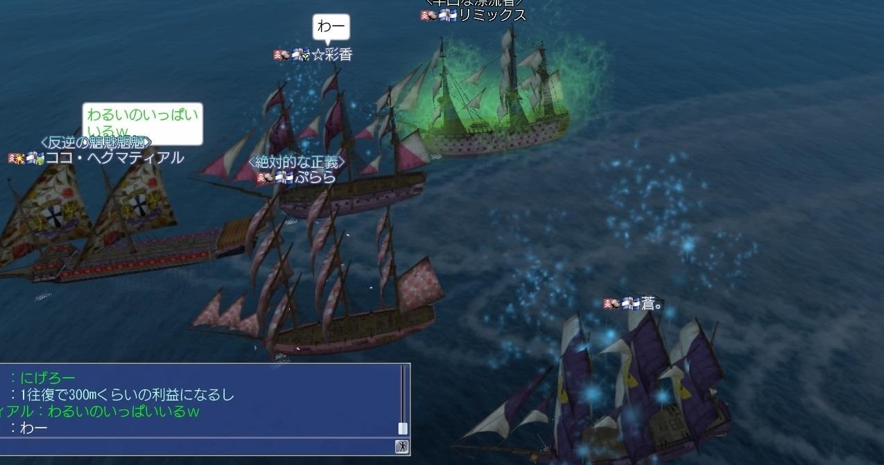 海賊大戦1