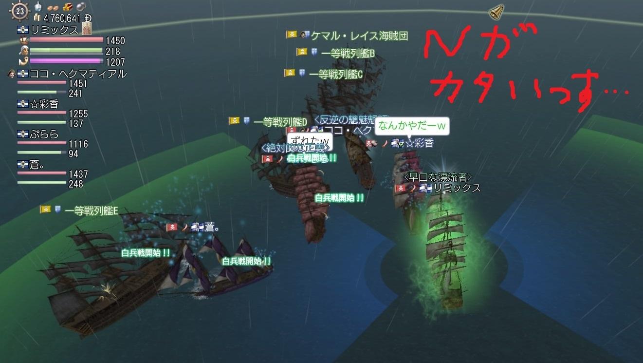 海賊大戦4