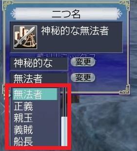 海賊大戦二つ名2