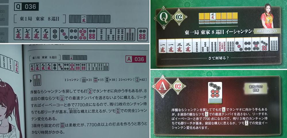 麻雀格闘倶楽部で覚える 超実戦型 最強の打ち方 ウザク本2