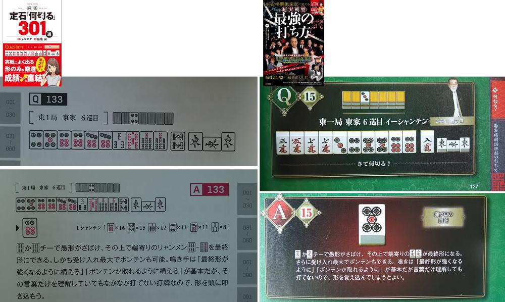 ウザク本2と麻雀格闘倶楽部本