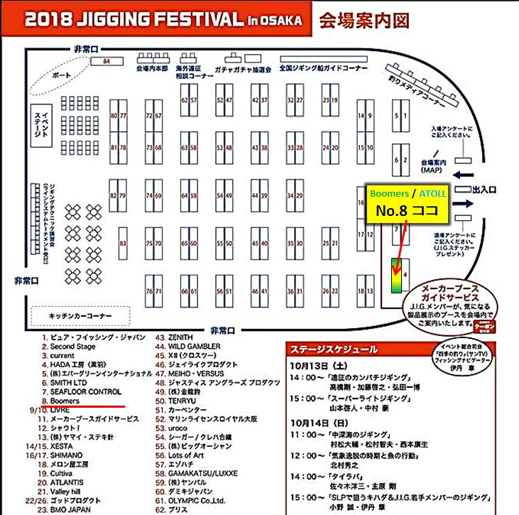 2018ジギングフェスティバル出展ブース位置案内図