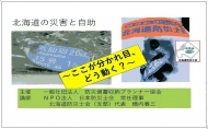 hokaido300421-2