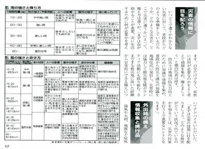 hokaido300524-2