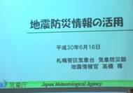 hokaido300616-3