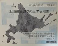 hokaido300623-4