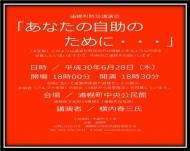 hokaido300628-1