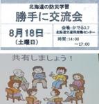hokaido300818-1