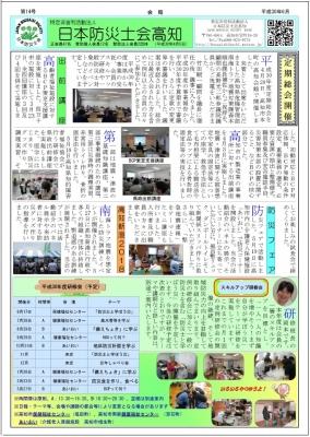 kouchi300527-1