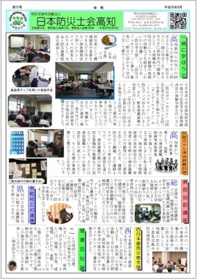 kouchi300606-1