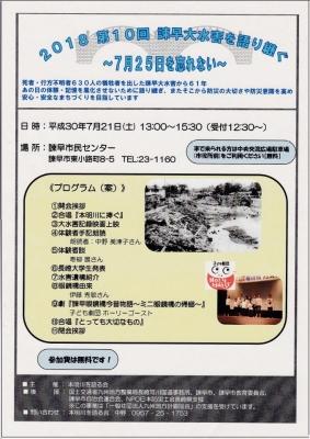 nagasaki300721-1