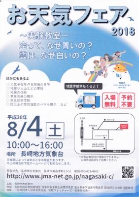nagasaki300804-1