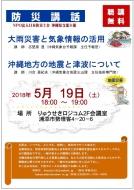 okinawa300519-7