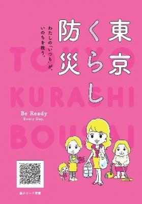 tokyo300425-1